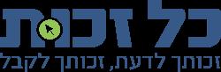 הבלוג של כל-זכות