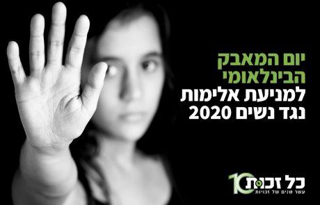 יום המאבק באלימות נגד נשים: הזכויות שחשוב להכיר